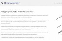 Создание красивого адаптивного лендинга на Вордпресс 172 - kwork.ru