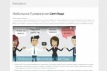 Создание красивого адаптивного лендинга на Вордпресс 170 - kwork.ru