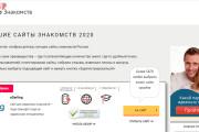 Создам простой мини лендинг на Вордпресс 9 - kwork.ru