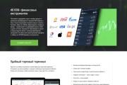 Разработаю дизайн Landing Page 99 - kwork.ru