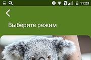 Создам android приложение 64 - kwork.ru
