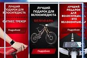 Дизайн, создание баннера для сайта и РСЯ, Google AdWords 58 - kwork.ru