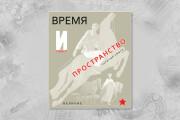 Дизайн - макет любой сложности для полиграфии. Вёрстка 114 - kwork.ru