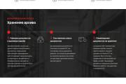 Создам лендинг на вордпресс 7 - kwork.ru
