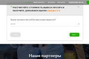Создание сайта - Landing Page на Тильде 347 - kwork.ru