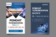 Рекламный Gif баннер 30 - kwork.ru