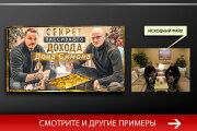 Баннер, который продаст. Креатив для соцсетей и сайтов. Идеи + 197 - kwork.ru