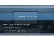 Исправлю дизайн презентации 123 - kwork.ru