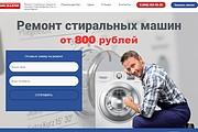 Создам лендинг на вордпресс быстро 51 - kwork.ru
