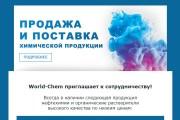 Html-письмо для E-mail рассылки 172 - kwork.ru