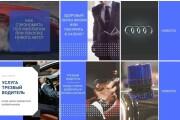 Оформлю instagram. Шапка профиля, аватар, обложка вечных сториз, баннеры 32 - kwork.ru