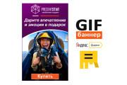 Сделаю 2 качественных gif баннера 125 - kwork.ru