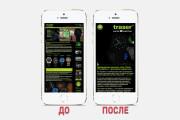 Адаптация сайта под все разрешения экранов и мобильные устройства 154 - kwork.ru