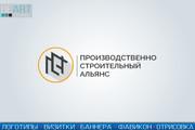 Создам качественный логотип, favicon в подарок 122 - kwork.ru