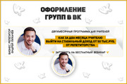 Оформление группы ВКонтакте, Обложка + Аватар 31 - kwork.ru