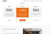 Создание сайта любой сложности 21 - kwork.ru