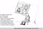 Дудл-анимация 3 - kwork.ru