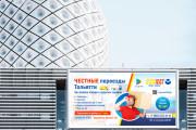 Создам уникальные баннеры в профессиональном уровне 104 - kwork.ru