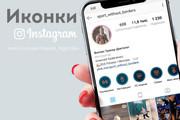 5 Иконок для актуальных историй в Инстаграм 16 - kwork.ru