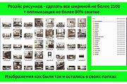 Ресайз фото. Уменьшение веса картинки без потери качества 37 - kwork.ru