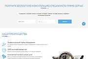 Сайт под ключ. Landing Page. Backend 515 - kwork.ru