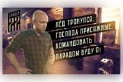 Сделаю превью для видеролика на YouTube 120 - kwork.ru