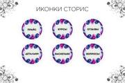 Сделаю 5 иконок сторис для инстаграма. Обложки для актуальных Stories 63 - kwork.ru