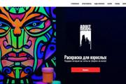 Создание современного лендинга на конструкторе Тильда 113 - kwork.ru