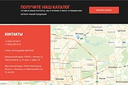 Создание сайта - Landing Page на Тильде 330 - kwork.ru