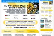 Дизайн и верстка адаптивного html письма для e-mail рассылки 171 - kwork.ru