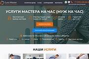 Скопирую Landing Page, Одностраничный сайт 142 - kwork.ru