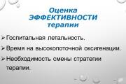 Создание презентаций 63 - kwork.ru