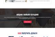 Сделаю продающий Лендинг для Вашего бизнеса 166 - kwork.ru