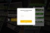 Дизайн блока Landing page 141 - kwork.ru
