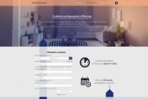 Дизайн блока Landing page 225 - kwork.ru