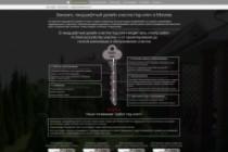 Дизайн блока Landing page 222 - kwork.ru