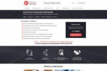 Дизайн блока Landing page 215 - kwork.ru