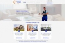 Дизайн блока Landing page 212 - kwork.ru