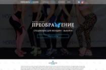 Дизайн блока Landing page 173 - kwork.ru