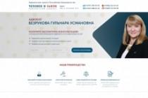 Дизайн блока Landing page 168 - kwork.ru