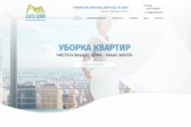 Дизайн блока Landing page 152 - kwork.ru
