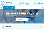 Сделаю верстку любой сложности 164 - kwork.ru