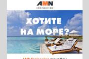 Html-письмо для E-mail рассылки 198 - kwork.ru