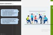 Презентация в Power Point, Photoshop 156 - kwork.ru
