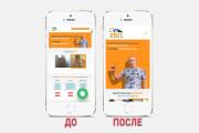 Адаптация сайта под все разрешения экранов и мобильные устройства 162 - kwork.ru
