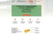 Квиз-лендинг под ключ 52 - kwork.ru