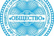 Разработка и отрисовка в векторе макетов клише печатей и штампов 7 - kwork.ru