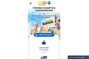 Профессионально и недорого сверстаю любой сайт из PSD макетов 166 - kwork.ru