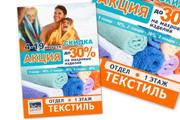 Дизайн плакаты, афиши, постер 144 - kwork.ru