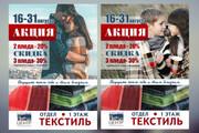 Дизайн плакаты, афиши, постер 142 - kwork.ru